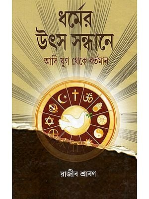 Dharmer Utsa Sandhane Adi Yug Theke Bartaman (Bengali)