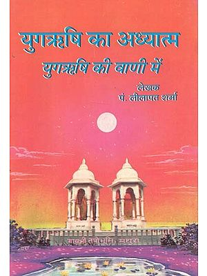 युगऋषि का अध्यात्म युगऋषि की वाणी में : Spirituality of Yug Rishi in the Voice of Yug Rishi