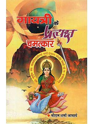 गायत्री के प्रत्यक्ष चमत्कार : Direct Miracles of Gayatri