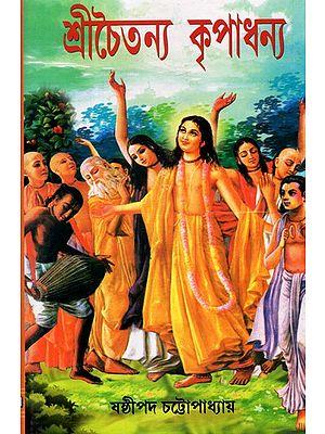 Shri Chaitanya is Gracious (Bengali)