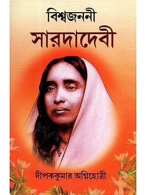 Vishwajanani Sharada Devi (Bengali)