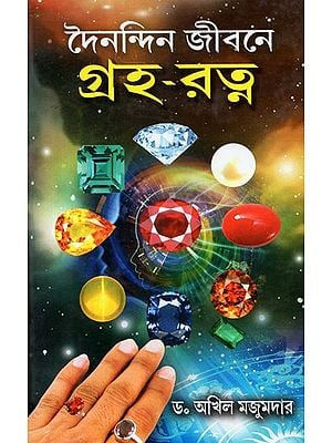 In Daily Life Planetary Gems (Bengali)