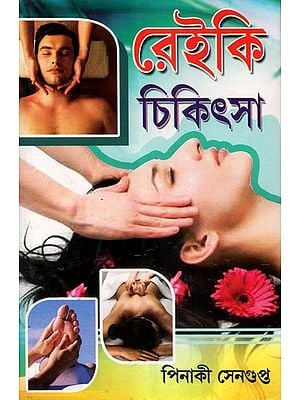 Reiki Chikitsa  (Bengali)