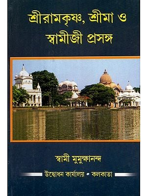 Sri Ramakrishna, Sri Ma O Swamiji Prasanga (Bengali)
