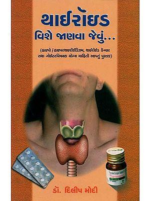 Thyroid Vishe Janva Jevun (Gujarati)