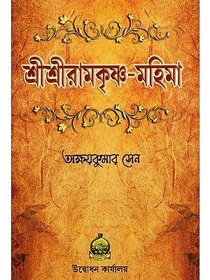 Sri Sri Ramakrishna Mahima (Bengali)