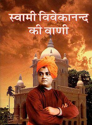 स्वामी विवेकानन्द की वाणी : Speech of Swami Vivekananda