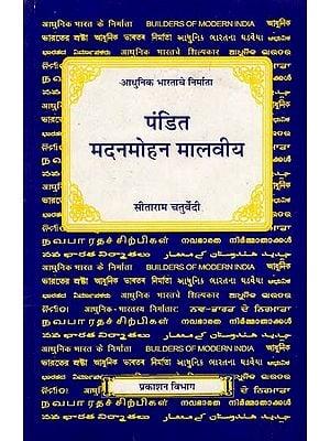 पंडित मदनमोहन मालवीय - Pandit Madan Mohan Malaviya (Marathi)