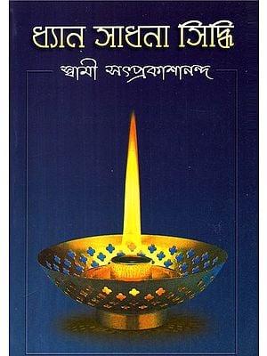 Dhyan Sadhana Siddhi (Bengali)