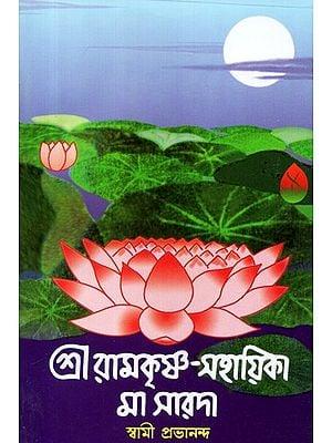Sri Ramakrishna Sahayika Ma Sarada (Bengali)