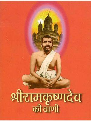 श्रीरामकृष्णदेव की वाणी : Voice of Sri Ramakrishna Deva