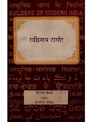 Rabindranath Tagore in Marathi (An Old and Rare Book)