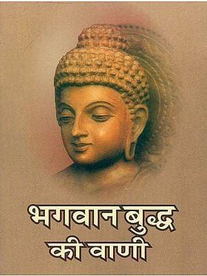 भगवान बुद्ध की वाणी : Speech of Lord Buddha