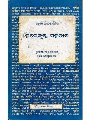 Harekrushna Mahtab in Oriya (An Old Book)