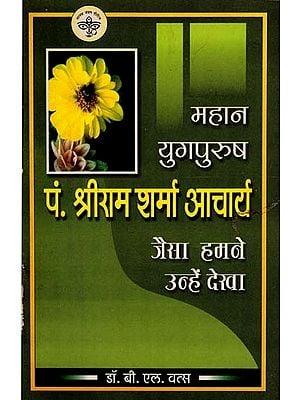 पं. श्रीराम शर्मा आचार्य - Pt. Shriram Sharma Acharya- Great Men as We Saw Them (An Old Book)