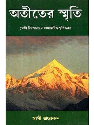 Atiter Smriti (Bengali)