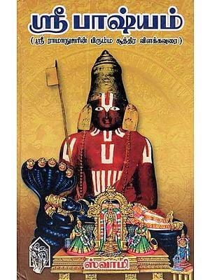 Sri Ramanujar's Sri Bhashyam (Tamil)