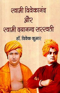 स्वामी विवेकानंद और स्वामी दयानन्द सरस्वती- Swami Vivekananda and Swami Dayanand Saraswati