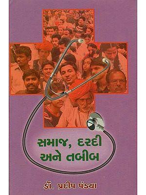 Samaj Daradi Ane Tabeeb (Gujarati)
