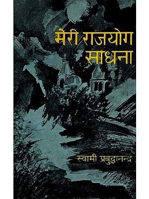 मेरी राजयोग साधना - My Raja Yoga Sadhana (An Old Book)
