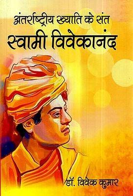 स्वामी विवेकानंद (अंतर्राष्ट्रीय ख्याति  के संत)- Swami Vivekananda (Saint of International Repute)