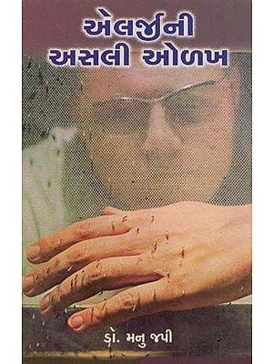 Allergyni Asali Olakh (Gujarati)