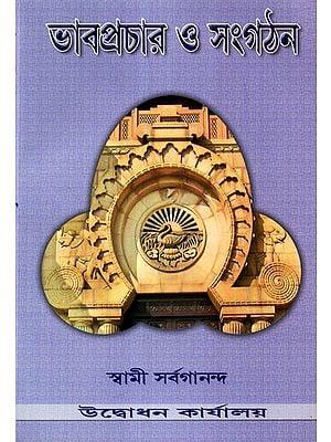 Bhavaprachar O Sangathan (Bengali)