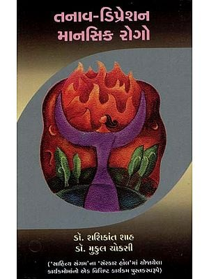 Tanav - Depression - Mansik (Gujarati)