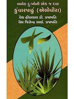 Anek Dukhoni Ek J Dava Kunvarpathun : Aloevera (Gujarati)