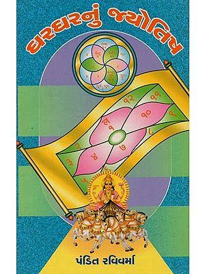 Ghar Gharnun Jyotish (Gujarati)