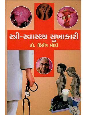 Stri Swasthya Sukhakari (Gujarati)