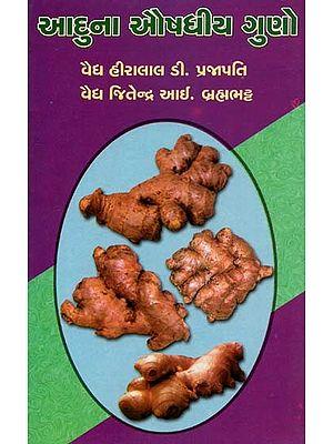 Aaduna Aushadhiya Guno (Gujarati)