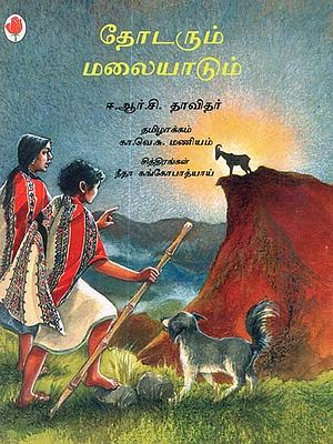 The Toda And The Tahr (Tamil)