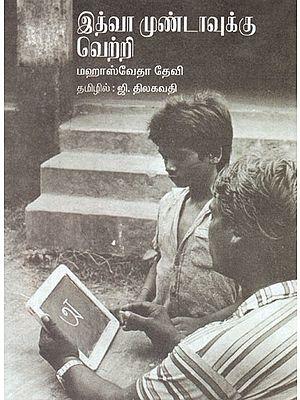 Etoa Munda Won The Battle (Tamil)