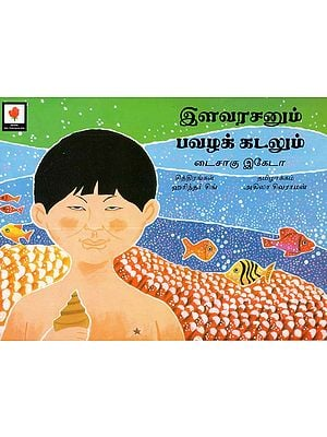 The Prince And The Coral Sea (Tamil)