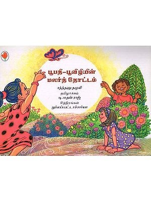 Bubu- Bulbuli's Garden (Tamil)