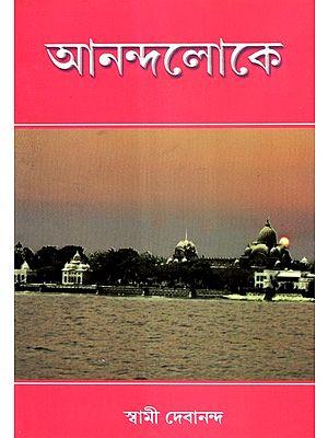 Anandaloke (Bengali)