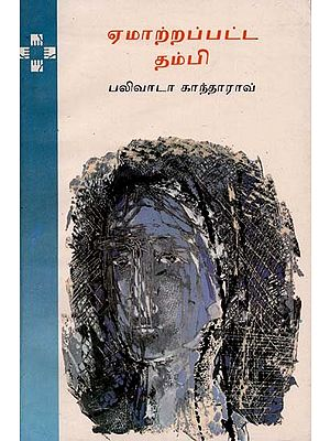 Emmtrappatta Thambi (Tamil)