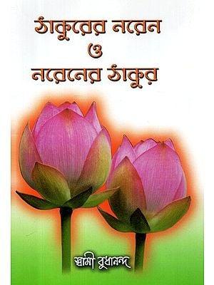 Thakurer Naren O Narener Thakur (Bengali)