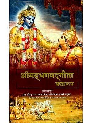 Srimad Bhagavad Gita in Nepali (As It Is)