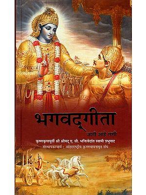 Bhagavad Gita in Marathi (As It Is)