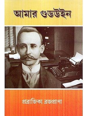 Amar Goodwin (Bengali)