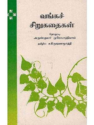 21 Bengali Short Stories : Tamil (An Old Book)