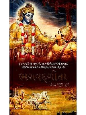 Bhagavad Gita in Gujarati (As It Is)