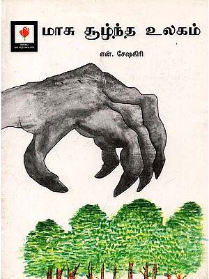 Pollution (Tamil)