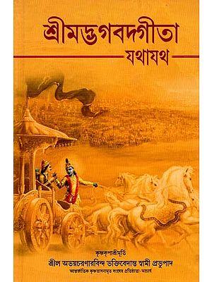 Bhagavad Gita in Bengali (As It Is)