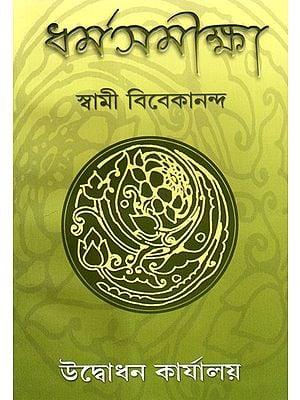 Dharma Samiksha (Bengali)