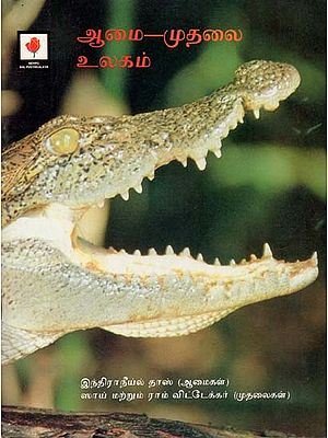The World of Turtles and Crocodiles (Tamil)