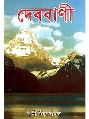 Devavani (Bengali)