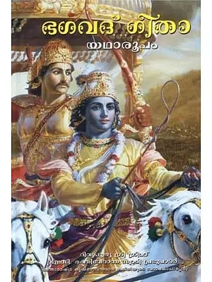 Bhagavad Gita in Malayalam (As It Is)